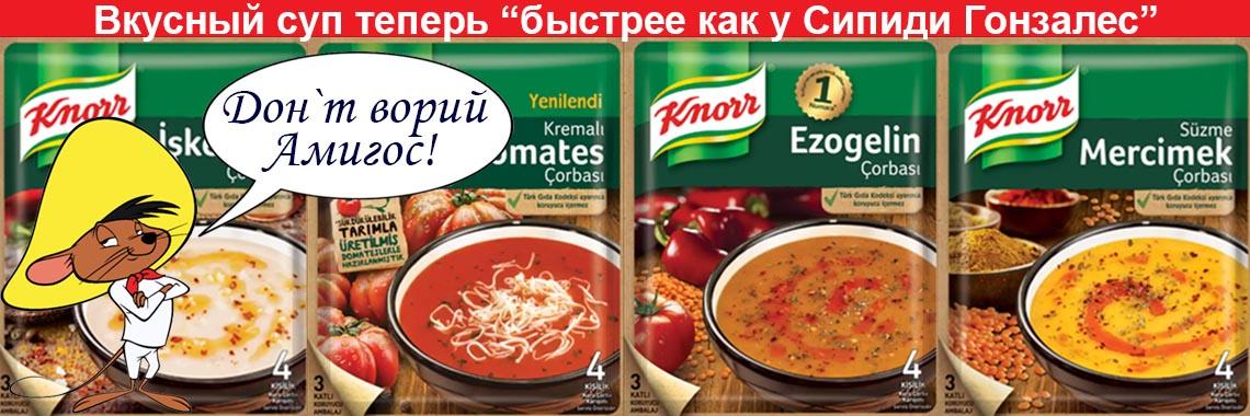 Турецкие супы KNORR