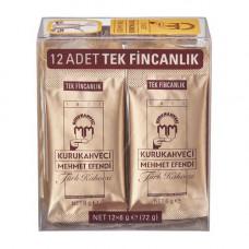 KURUKAHVECI MEHMET EFENDI 12 шт * 6 гр Турецкий кофе