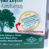 """Вяленые маслины калибровка S 400 гр, корзинные, сухие, серия """"Kuru Sele"""", MARMARABIRLIK"""